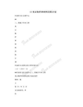 13见证取样和材料送检计划.doc
