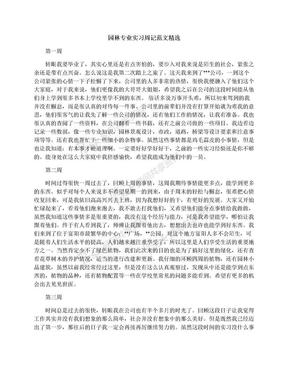 园林专业实习周记范文精选.docx
