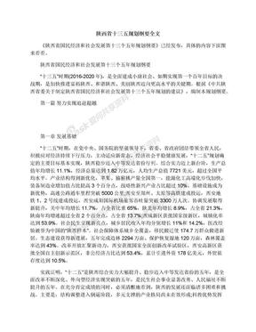 陕西省十三五规划纲要全文.docx
