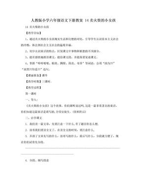 人教版小学六年级语文下册教案  14卖火柴的小女孩.doc