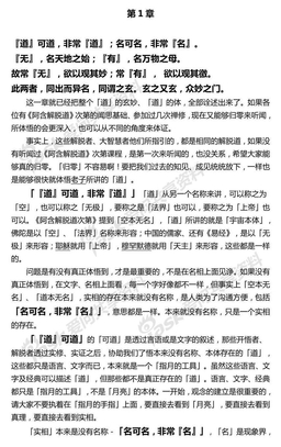 《老子道德经心声》(空海师父解1-81).pdf