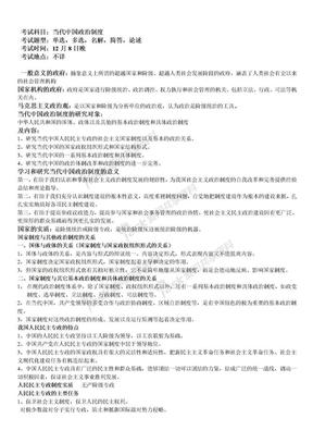 考试范围整理:当代中国政治制度.doc