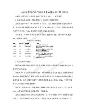 中石油车用乙醇汽油事业北京地区推广策划方案.doc
