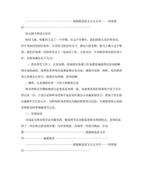 幼儿园大班语言总结.doc