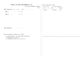 2017暑期高三05导数专题(2)双元换元定主元问题.docx