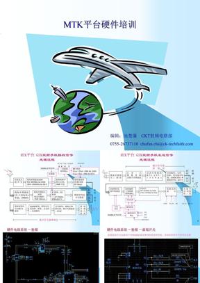 MTK平台手机硬件培训.ppt