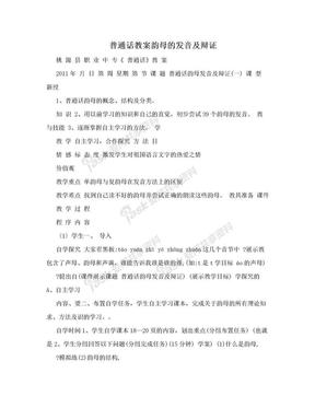 普通话教案韵母的发音及辩证.doc
