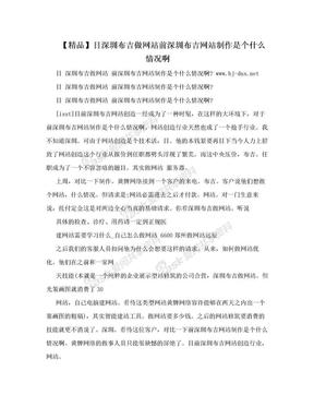 【精品】目深圳布吉做网站前深圳布吉网站制作是个什么情况啊.doc
