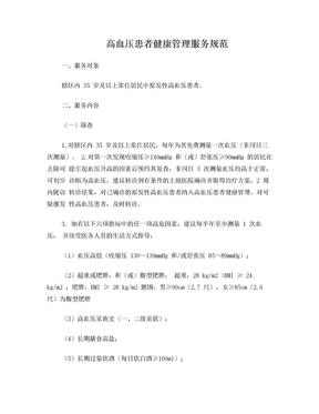 高血压患者健康管理服务规范(第三版).doc