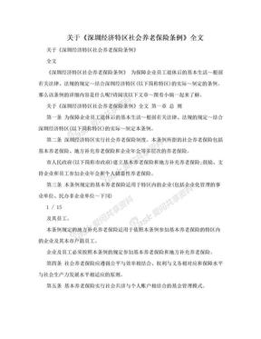 关于《深圳经济特区社会养老保险条例》全文.doc
