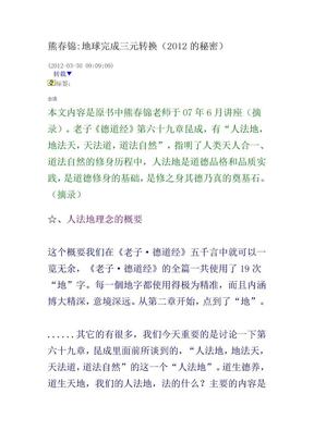 熊春锦地球完成三元置换2012解密.doc
