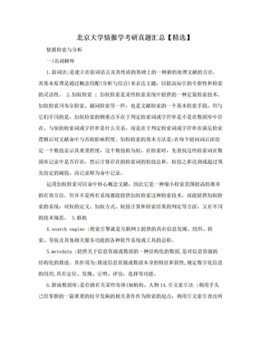 北京大学情报学考研真题汇总【精选】.doc