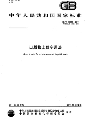 出版物上数字用法.pdf