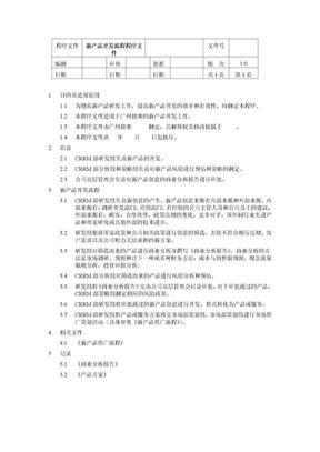 新产品开发与推广程序文件.doc