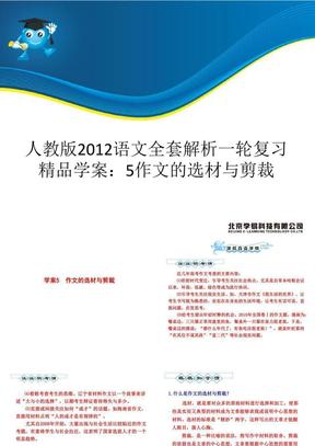 人教版2012语文全套解析一轮复习精品学案:5作文的选材与剪裁.ppt