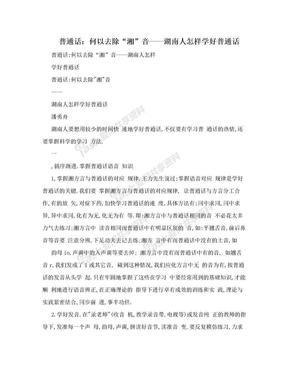 """普通话:何以去除""""湘""""音——湖南人怎样学好普通话.doc"""