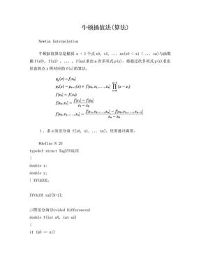 牛顿插值法算法.doc