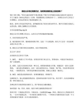 微信公众号红利期已过,如何策划爆款线上活动涨粉?.docx