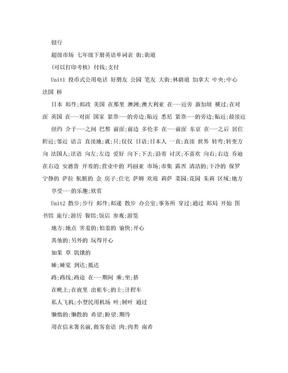 七年级下册英语单词表(默写背诵).doc