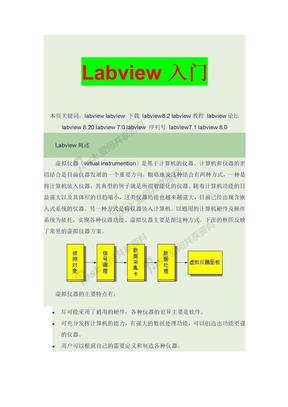 Labview入门.doc