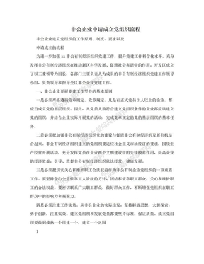 非公企业申请成立党组织流程.doc