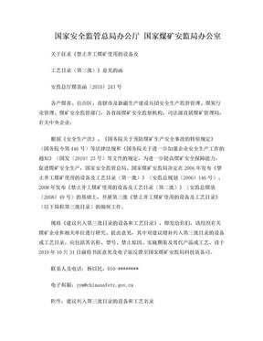 《禁止井工煤矿使用的设备及工艺目录(第三批)》.doc