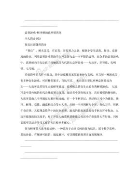 益智游戏-解环解扣孔明锁教案.doc