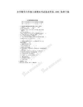 小学数学六年级上册期末考试卷及答案.1DOC_免费下载.doc
