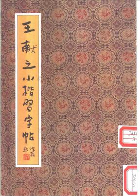 王献之小楷习字帖.pdf