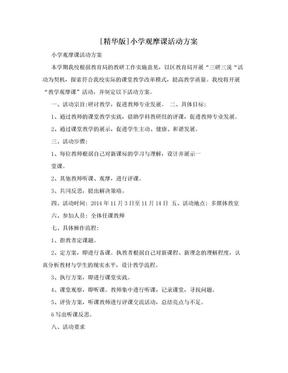 [精华版]小学观摩课活动方案.doc