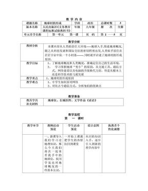 人民版九年级思想品德教案(全册).doc