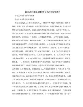 公司之间业务合作协议范本(完整版).doc