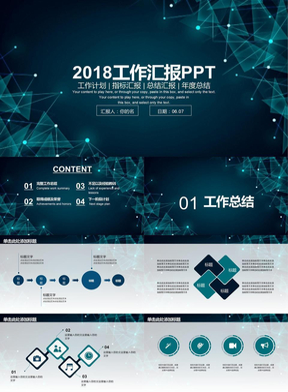 简约通用报告PPT模板.pptx