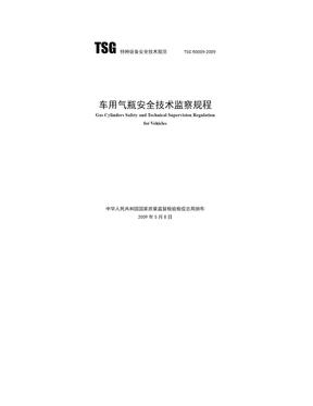 车用气瓶安全技术监察规程TSG_R0009-2009.doc