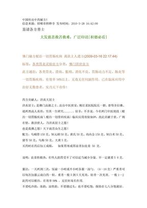中国传出中药秘方!(大发慈悲救苦救难,广泛印送,积德必看).doc
