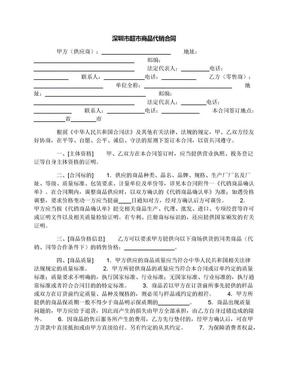 深圳市超市商品代销合同.docx