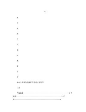 中国传统政治文化的现实意义.doc