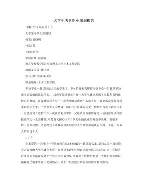 大学生考研职业规划报告.doc