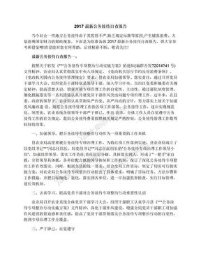 2017最新公务接待自查报告.docx