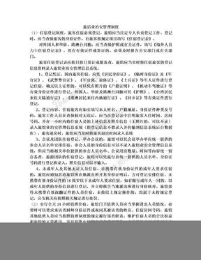 旅馆业治安管理制度.doc