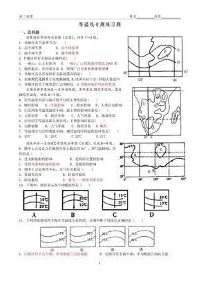 等温线专题练习题.doc