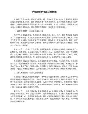 初中班级管理中班主任德育策略.docx