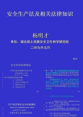 安全生产法及相关法律基础知识.ppt