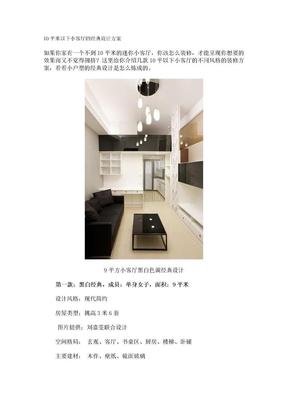 10平米以下小客厅的经典设计方案.doc