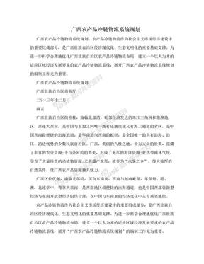 廣西農產品冷鏈物流系統規劃.doc
