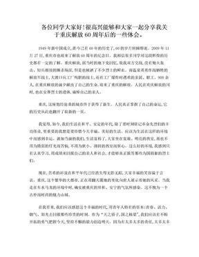 重庆解放演讲稿.doc
