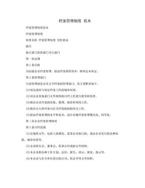 档案管理制度 范本.doc