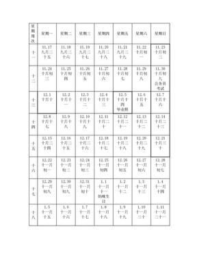 2014年日历表格 记事版.doc