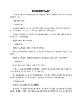 重庆公积金查询个人账户.docx