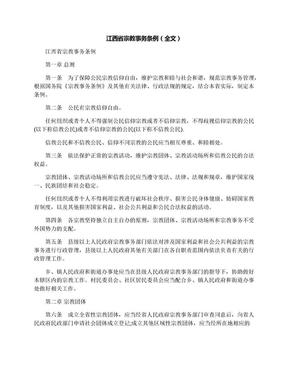 江西省宗教事务条例(全文).docx